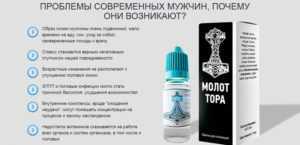 Молот Тора купить в аптеке Барнаула: цена 990 руб.