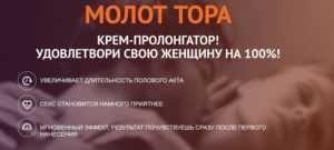 Капли для потенции Молот Тора в Мурманске в Аптеке №38. Цена на Капли Молота Тора в Мурманске 990 рублей