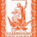 Славянские Боги Олимпа - Мирошниченко Ольга - скачать книгу в fb2, epub, mobi, pdf, txt и читать онлайн