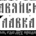 Горница дома мастеров славянских оберегов
