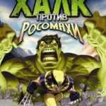 Халк против… / Hulk Vs. (2009) торрент мультфильм скачать бесплатно hd 720 1080!