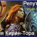Кирин-Тор — История World of Warcraft, Hearthstone и Heroes of the Storm