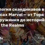 Все, что мы можем рассказать о новом комиксном блокбастере «Тор: Рагнарёк»