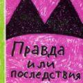 Того хочет Бог (СИ) (fb2) | КулЛиб - Классная библиотека! Скачать книги бесплатно