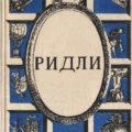 """Жанр """"Язычество"""" - Книги - Страница 1 - ЛитМир"""