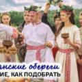 Как узнать и выбрать славянский оберег для себя