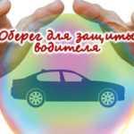 Оберег в машину, талисман автомобилиста, амулет для водителя от аварий и сглаза