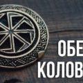 """Сила славянского оберега """"коловрат"""" кому подойдет и как носить."""