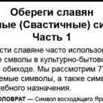 Сваор-солнцеврат » Славяно-арийские символы » Значение древнего оберега