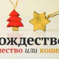 Языческие корни современных праздников. - МИРОВОЗЗРЕНИЕ - 2 - медиаплатформа МирТесен