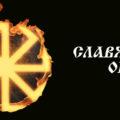 Славянские обереги: виды, значение, правила выбора